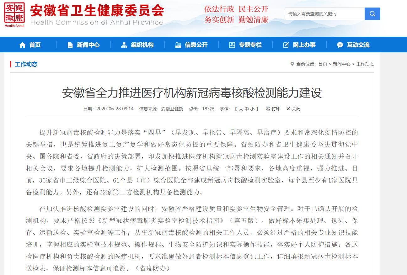 全球最大新冠疫苗生产车间在中国建成,北京疾控发布公众防控指引