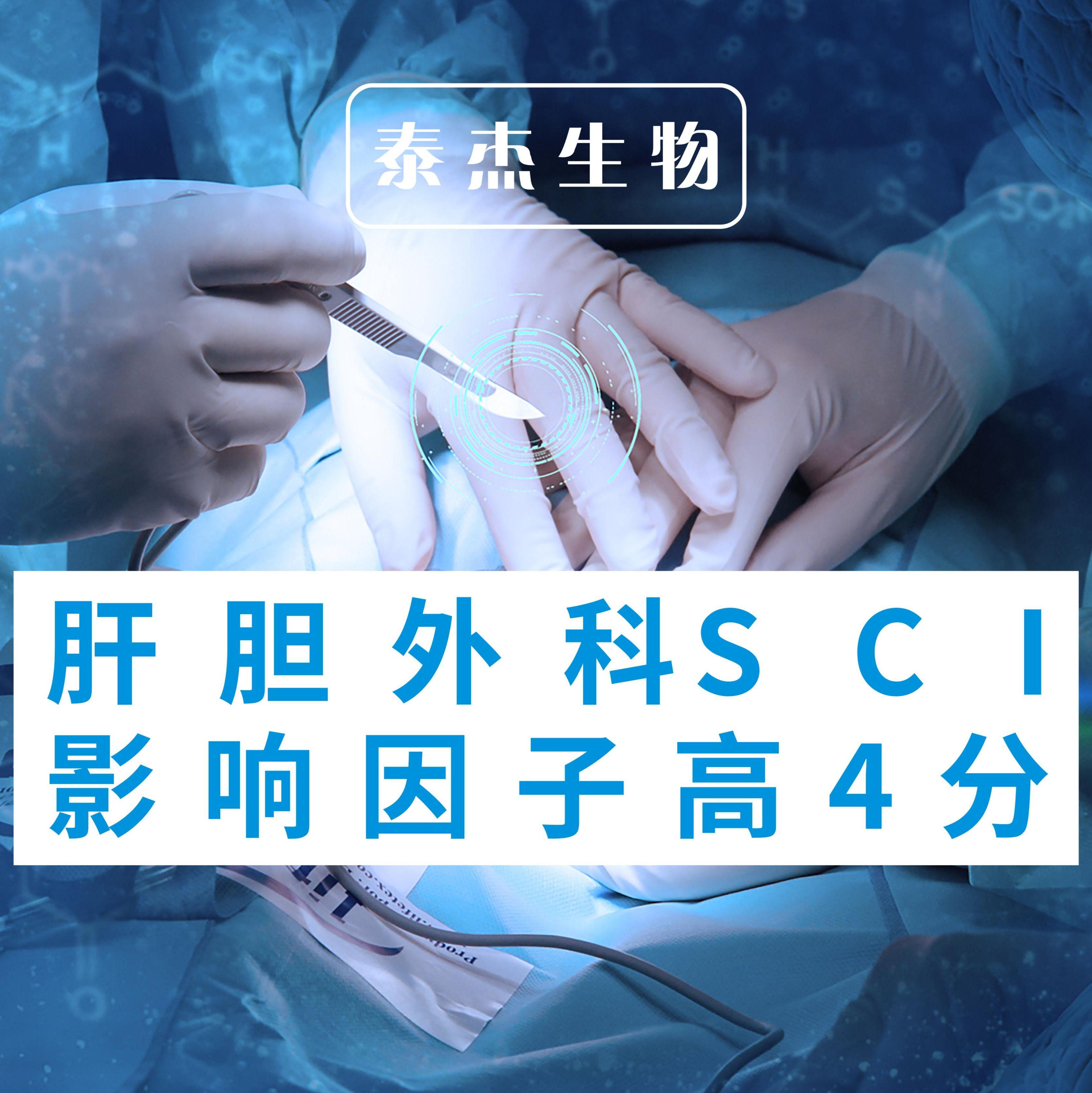 肝胆外科SCI