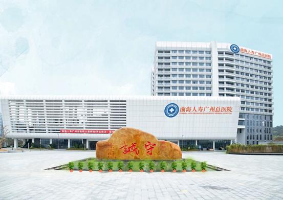 警医合作丨前海人寿广州总医院正式成为广东省交通事故救援点!