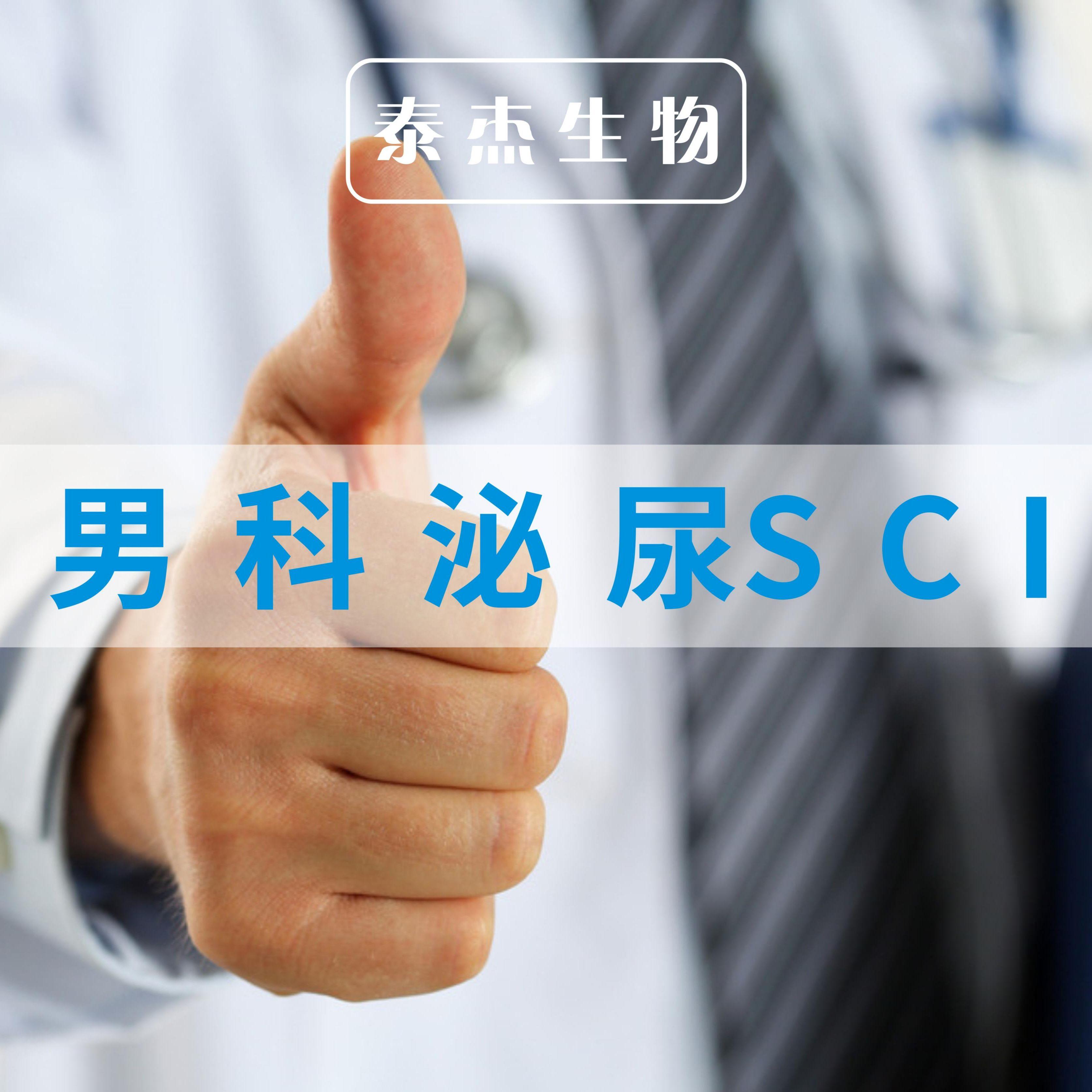 男科泌尿SCI