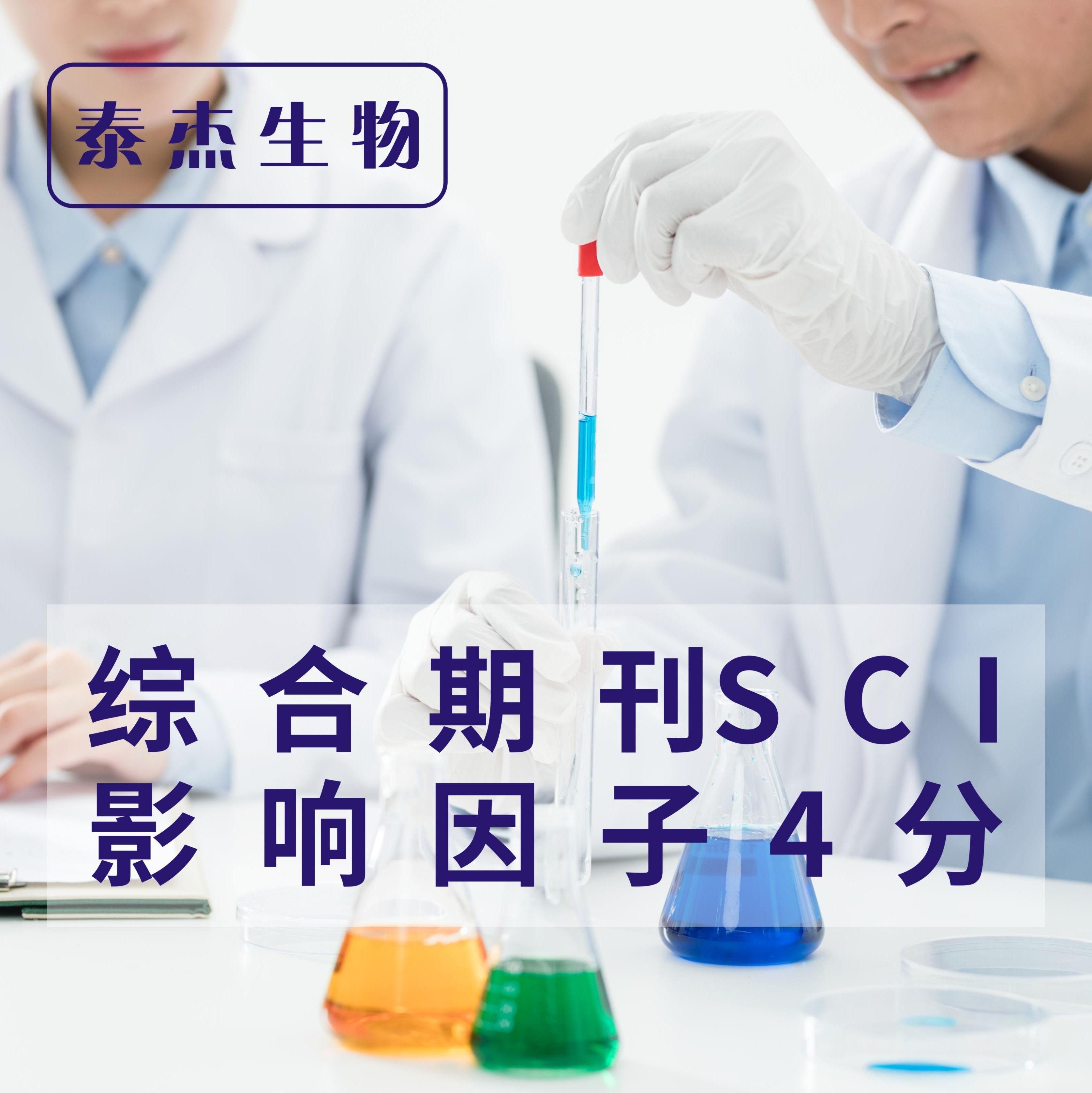 综合期刊SCI