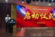 强化基础管理,提升全员素质 ——岳池县人民医院召开 6S 管理项目启动仪式
