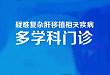 王正昕教授:肝癌系统药物治疗将扩大肝移植手术人群
