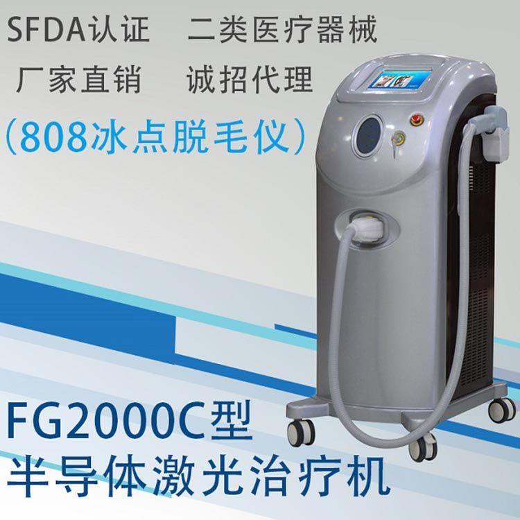 医用型半导体激光脱毛仪FG-2000售价