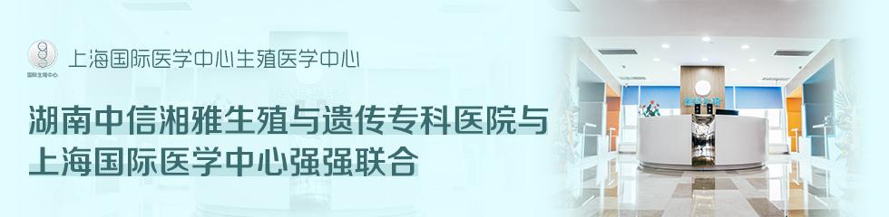 上海国际医学中心生殖医学中心品牌专题