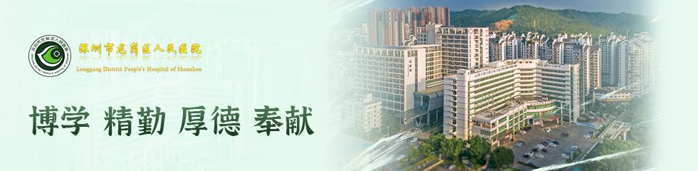 深圳市龙岗区人民医院