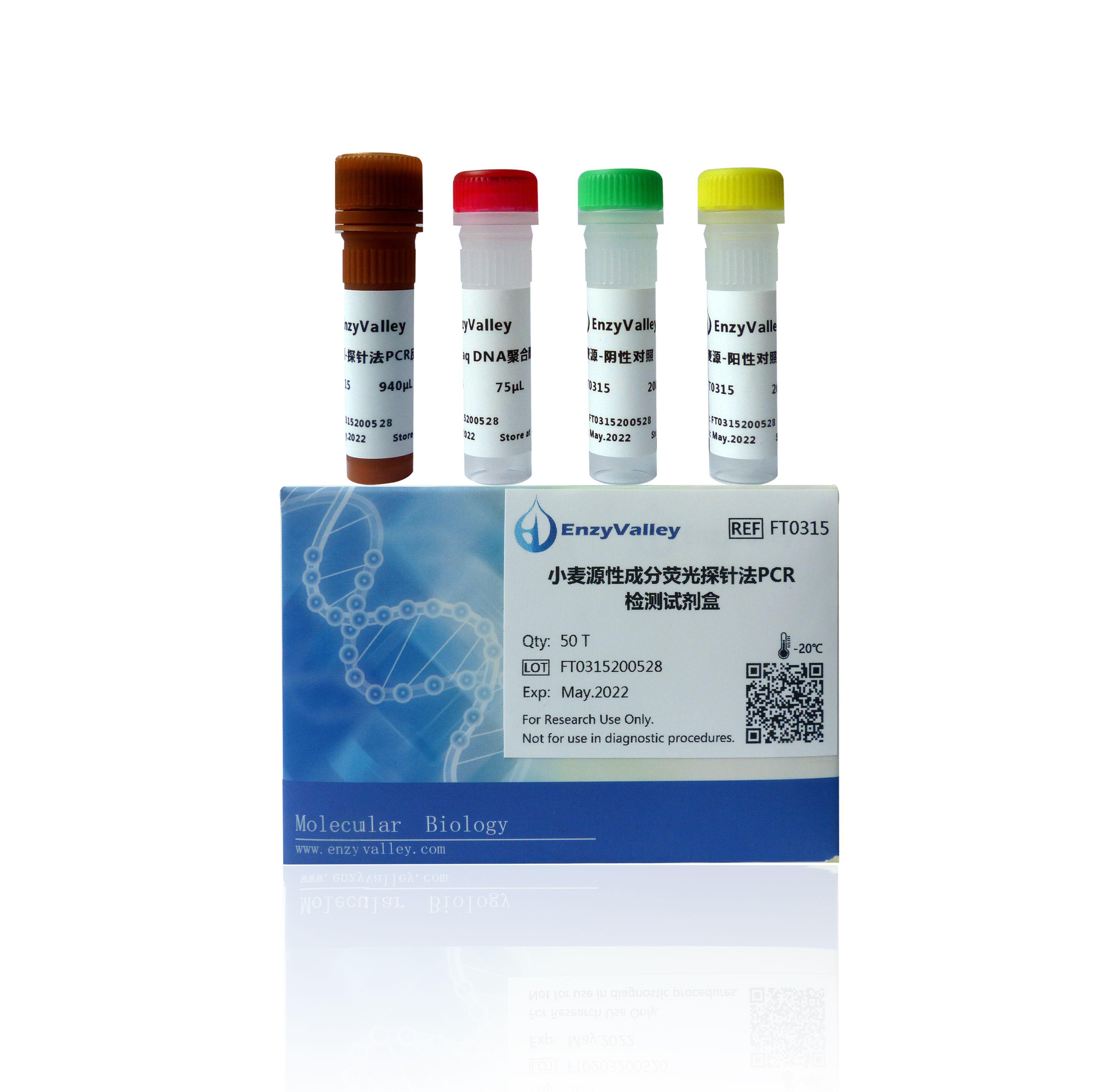 小麦源性成分荧光探针法PCR检测试剂盒