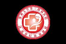 郑州大学第三附属医院简介