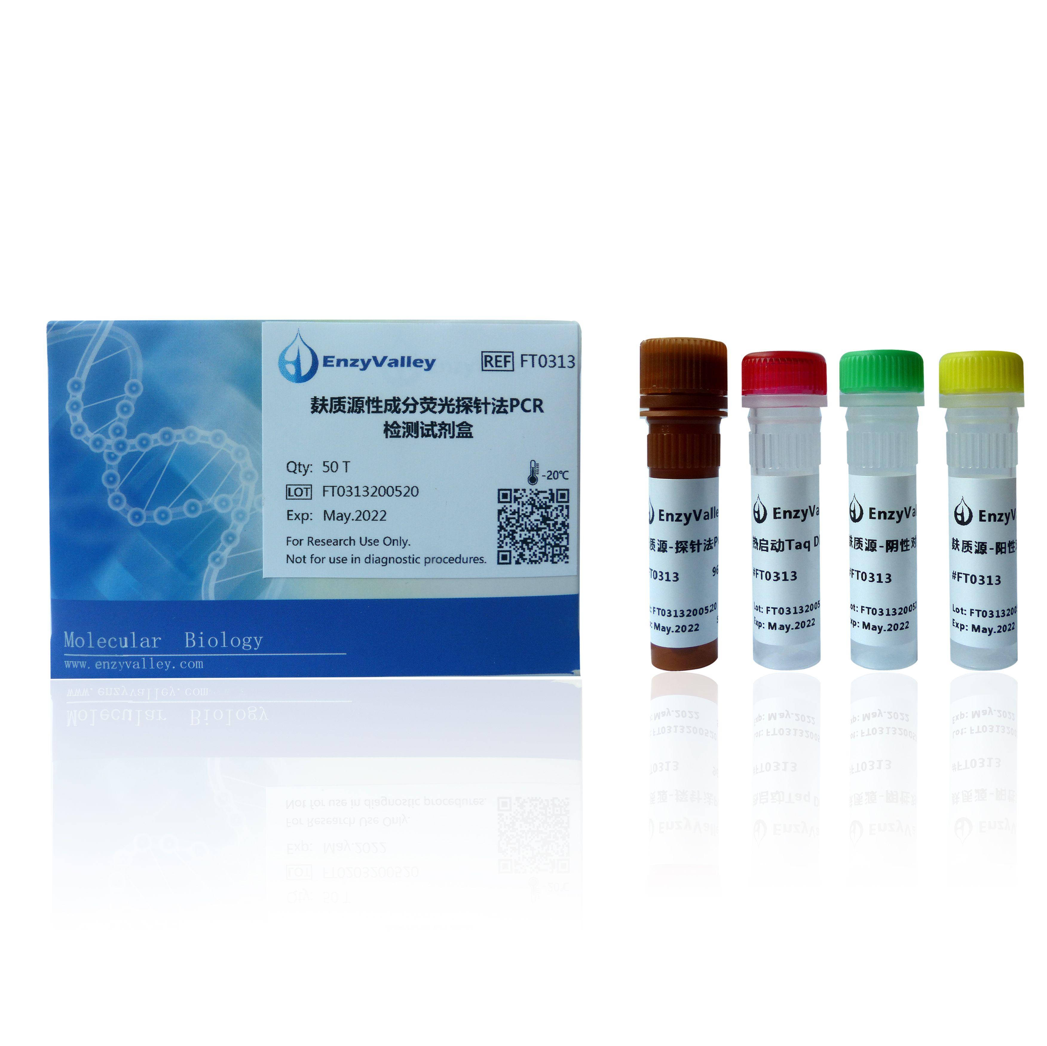 麸质源性成分荧光探针法PCR检测试剂盒