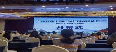 合作•发展•共赢——第八届中国西部儿科呼吸论坛隆重召开