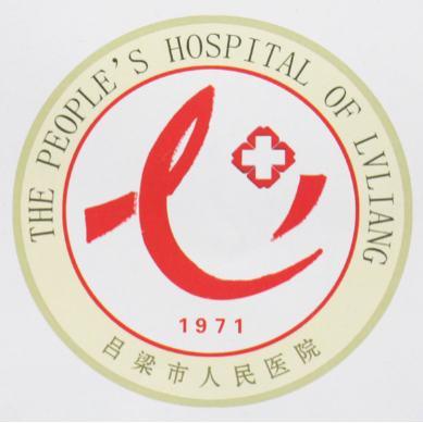 吕梁市人民医院