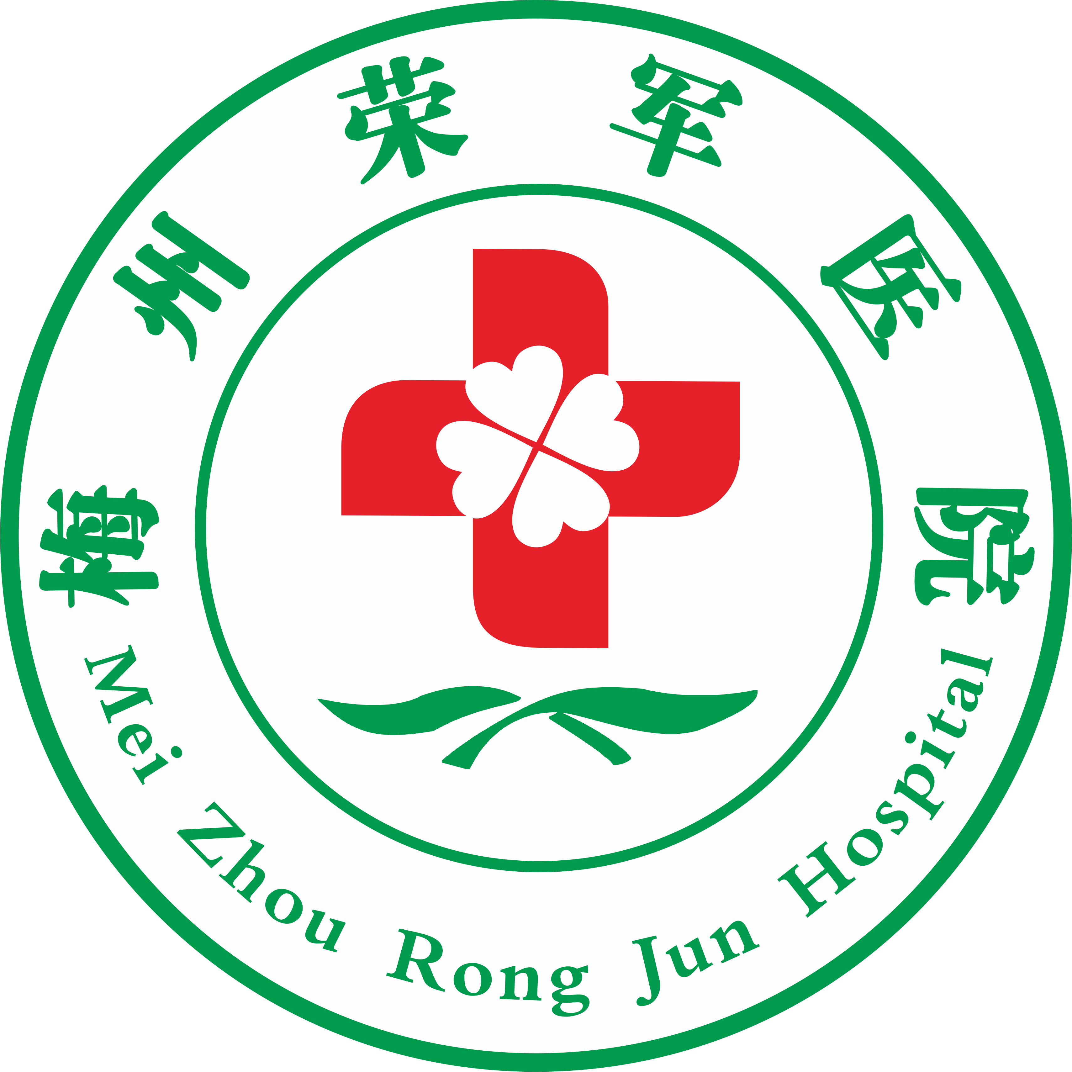 梅州荣军医院