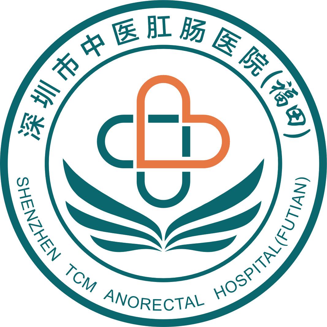 深圳市中医肛肠医院(福田)