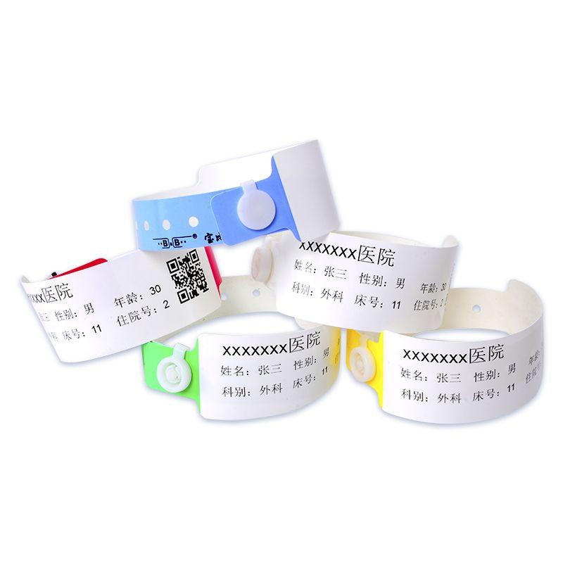 免费试用   医用热敏打印腕带 住院病人手腕带 新生儿腕带