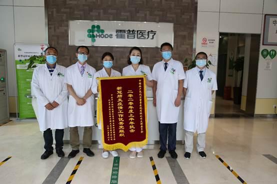 抗击疫情,党员先行—北京霍普医院党支部获评「抗疫优秀党组织」