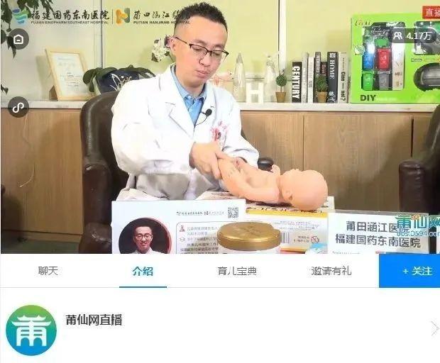 每一场都能引发 4 万+的人围观,涵江医院直播了什么?