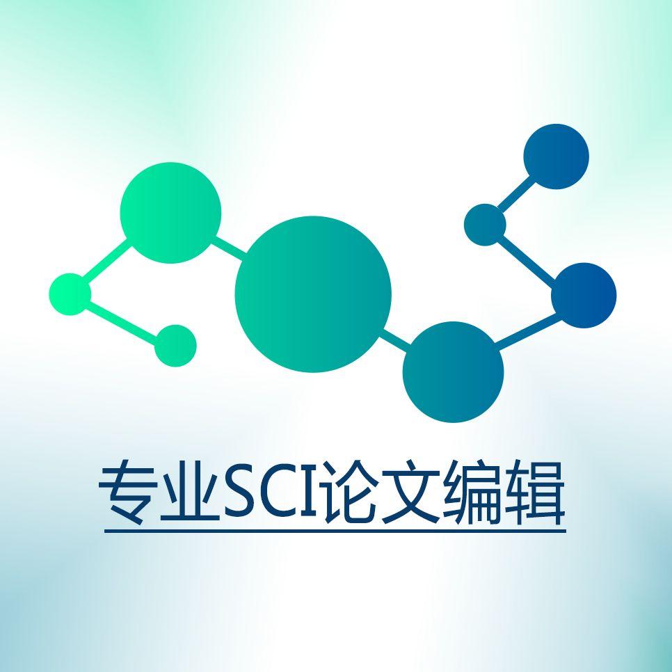 SCI论文英式母语翻译润色服务