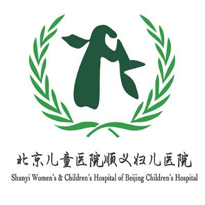 北京市顺义区妇幼保健院