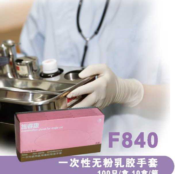 诗董施睿康F840(超小)一次性无粉乳胶手套