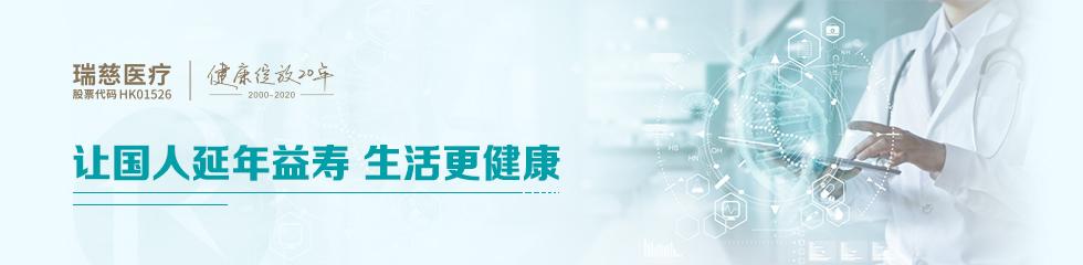 上海瑞慈医疗投资集团品牌专题