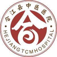 合江县中医医院
