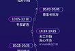 重磅新品,圣湘生物 iPonatic 快速核酸检测系统线上发布会!
