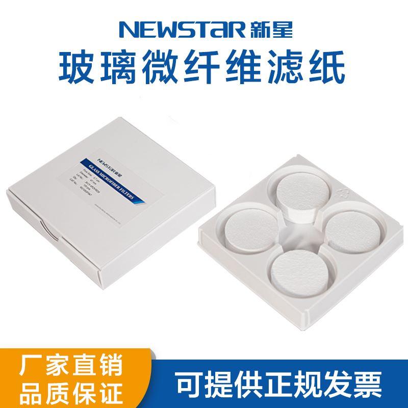 玻璃微纤维滤纸水质空气检测滤纸 实验室用纸 电池隔膜