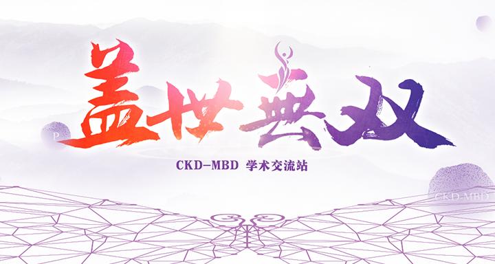 「蓋世無雙」CKD MBD 學術交流站