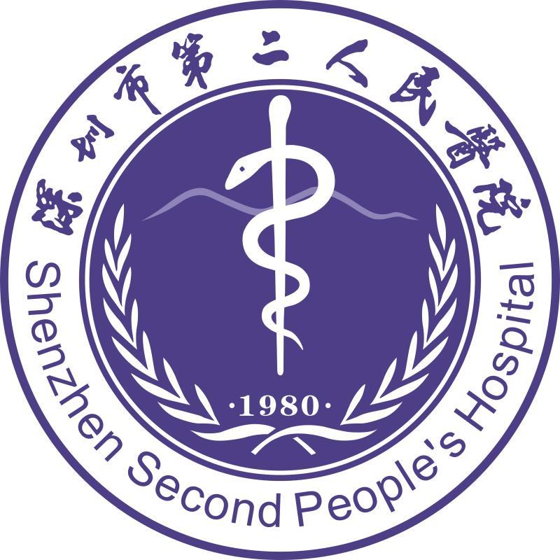 深圳市第二人民医院博士后工作站