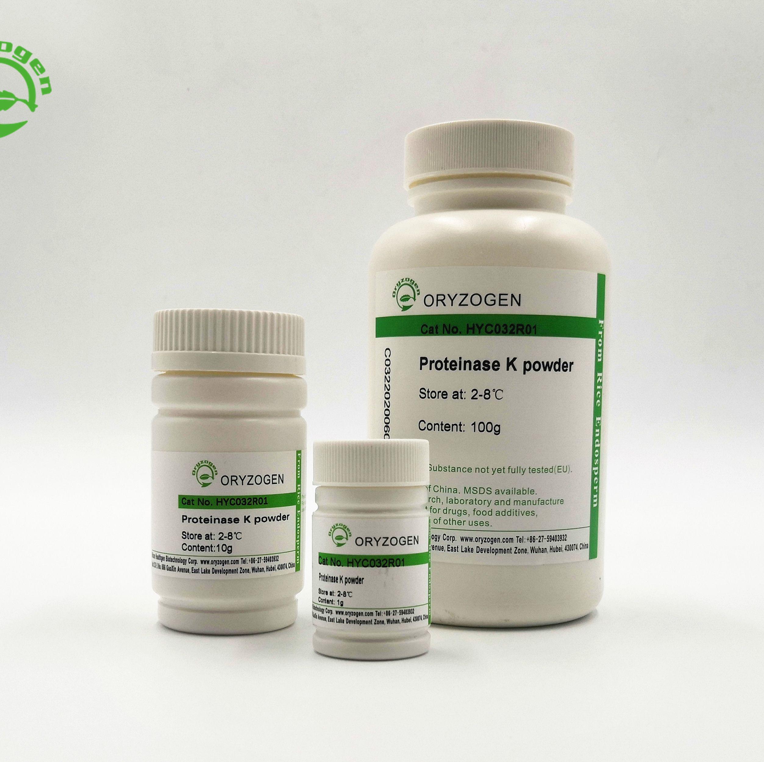 Proteinase K 蛋白酶K,干粉