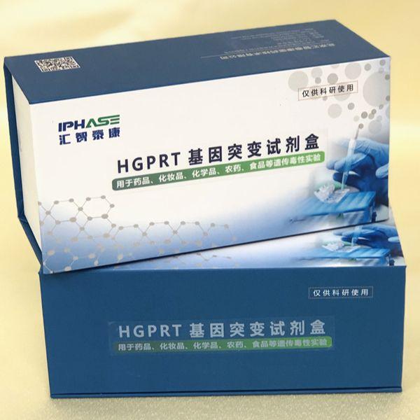 HGPRT基因突变试剂盒
