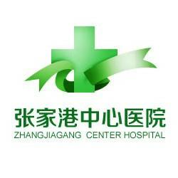 张家港中心医院