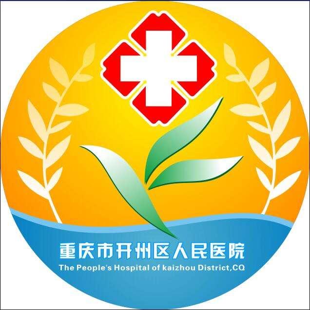 重庆市开州区人民医院