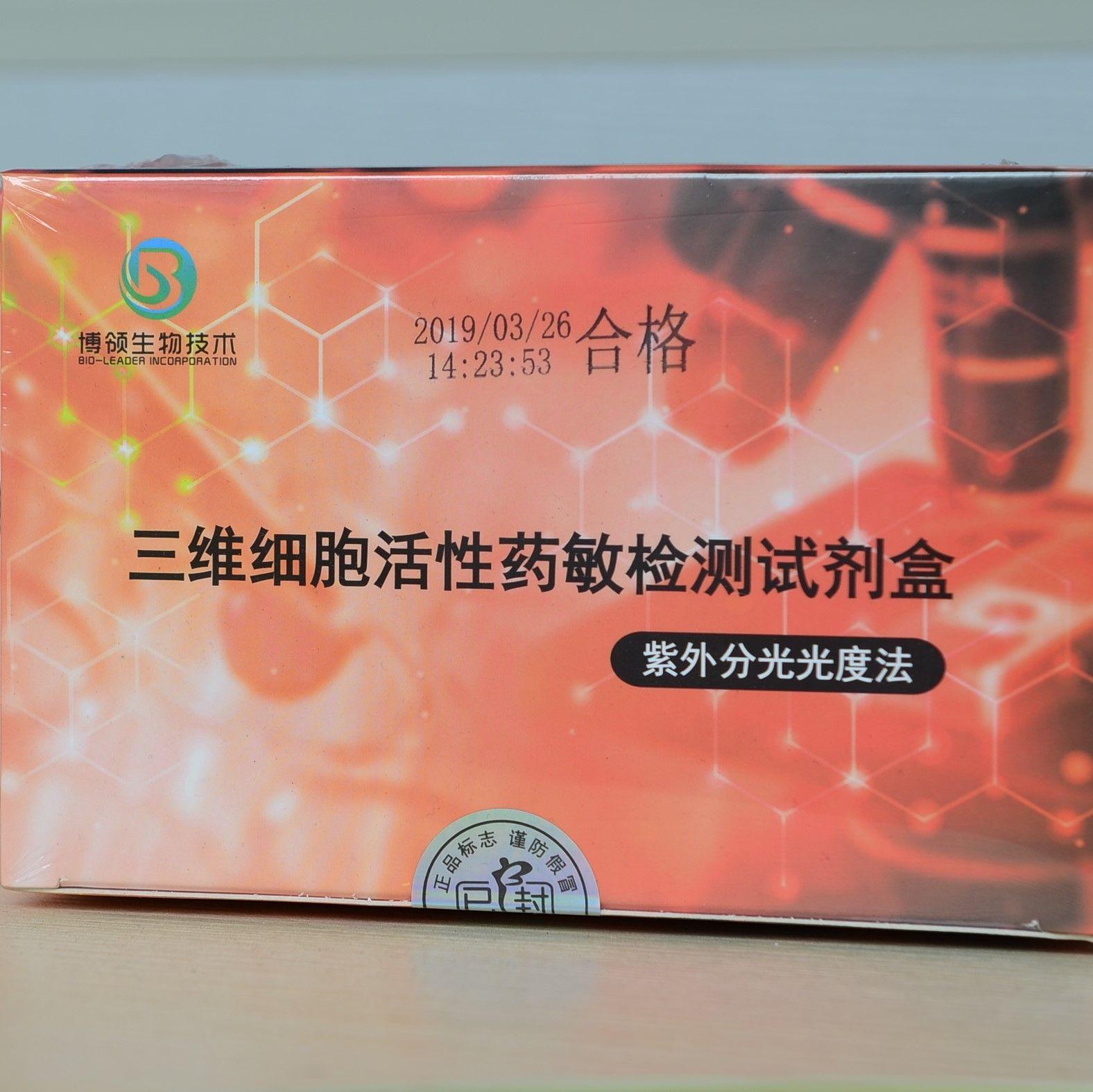 三维正常细胞活性检测试剂盒