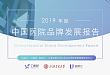 丁香园与上海交通大学联合发布《2019 年度中国医院品牌发展报告》