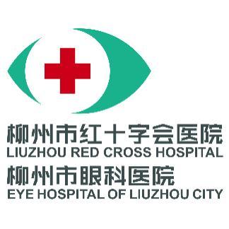 柳州市红十字会医院