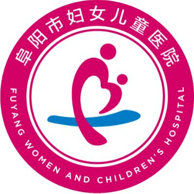 阜阳市妇产医院(阜阳市妇女儿童医院)