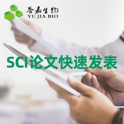 SCI医学论文全程协助