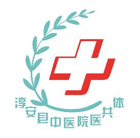 浙江省淳安县中医院(杭州市第一人民医院集团淳安分院)