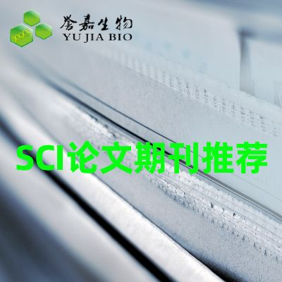 SCI论文期刊推荐投稿服务