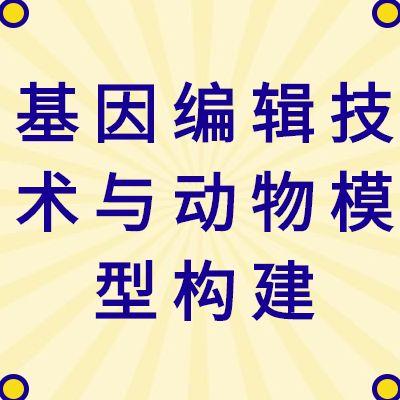 【医药加】基因编辑技术与动物模型构建学习班(网络)