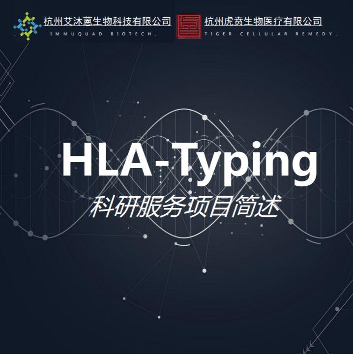 HLA分型 HLA-typing