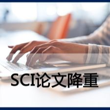 SCI论文降重服务<全方位降至15%以下直到成功接收>