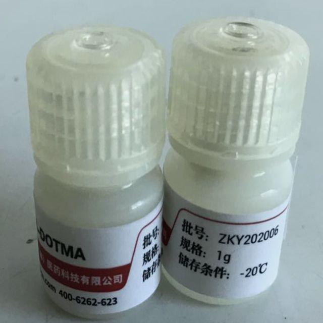 RNA脂质体磷脂DOTMA注射级辅料1g符合药典纯度96%以上