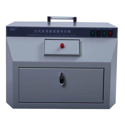 多用暗箱台式紫外分析仪/暗箱式紫外灯