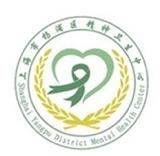 上海健康医学院附属医院(筹)上海市杨浦区精神卫生中心