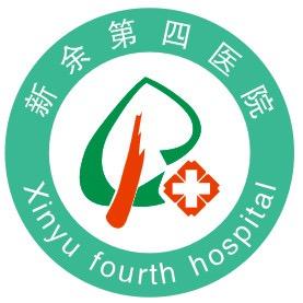新余第四医院