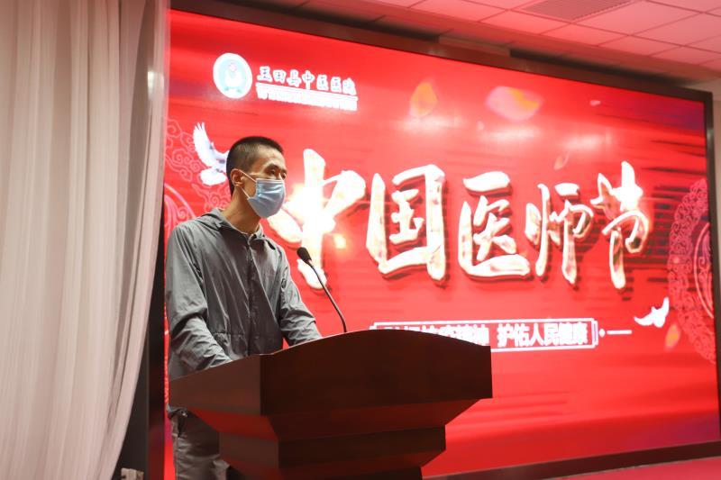 玉田县中医医院举办第三届「中国医师节」主题活动