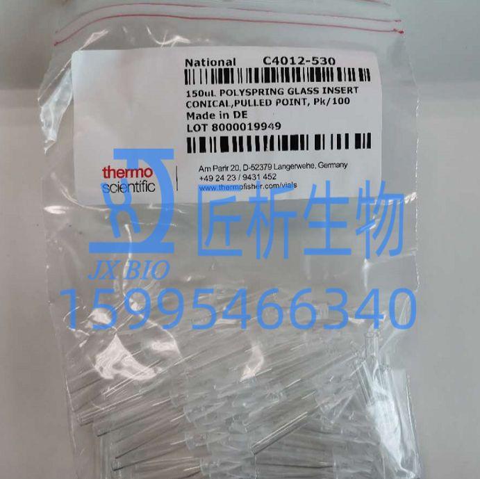 C4012-530  Thermo 色谱耗材 内插管及样品瓶盖
