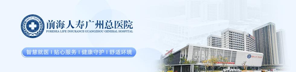 前海人寿广州总医院品牌专题